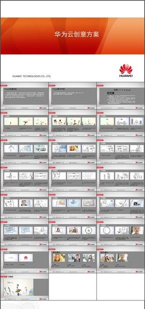 15.【动画参考学习模板】某科技公司云创意方案动画广告宣传片制作与设计参考学习