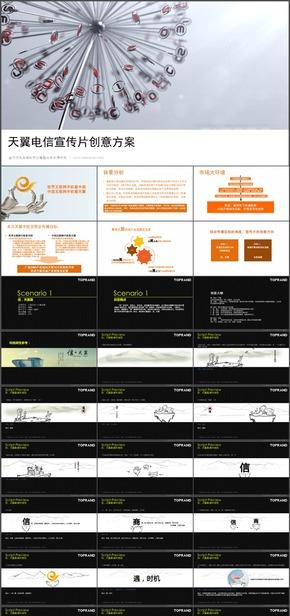 02.【动画参考学习模板】天翼电信宣传片拍摄制作脚本动画广告创意方案