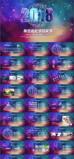 I01-模板多彩蓝色简美时尚通用商务模板