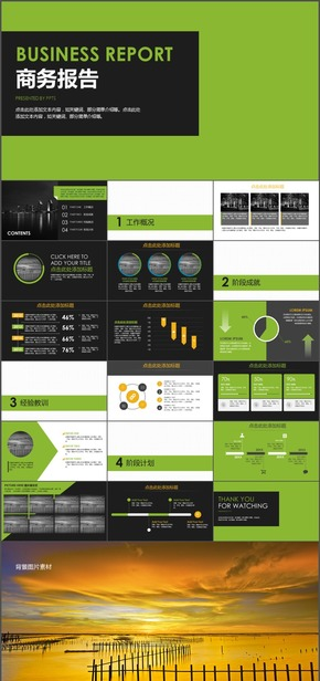 I076.商务科技互联网商业计划书工作计划工作总结PPT模板