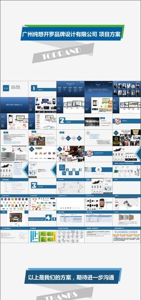 B-09广州纯想开罗品牌设计有限公司项目方案学习资料