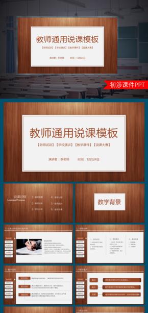 课件-022 可爱卡通幼儿教育课件招生儿童PPT模板