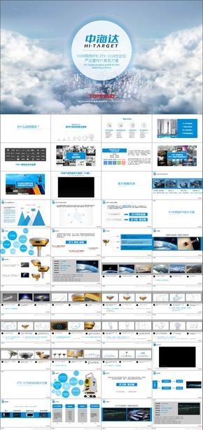 D-81中海达产品宣传片策划方案
