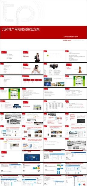 B-24元邦地产官网建设策划方案互联网建设数字品牌