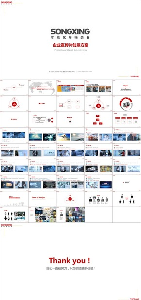 D-70松兴企业宣传片创意方案商品管理 商品管理