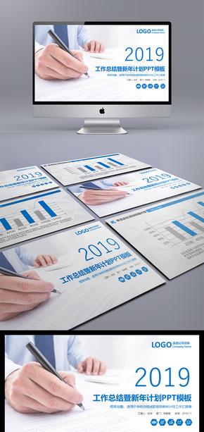 商务简约工作汇报年终工作汇报商务工作计划年终总结商务汇报工作汇报PPT模板