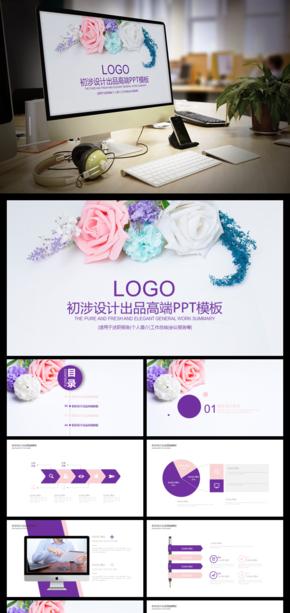 [精致]小清新系列韩国风花朵动态创意总结PPT模板