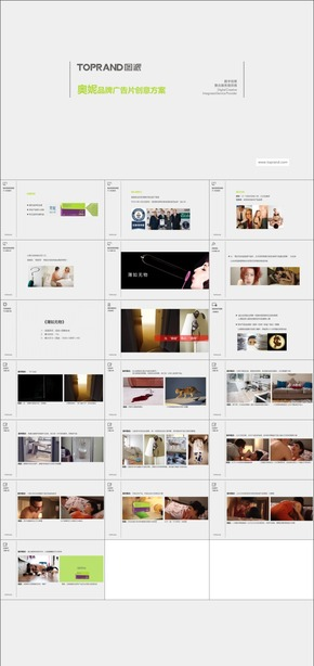 D-13奥妮品牌广告片创意方案01