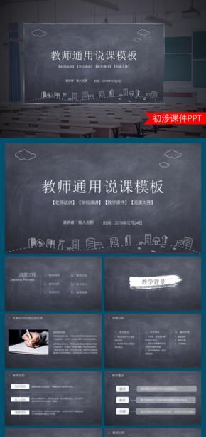 课件-004  英语教育培训少儿教育小学英语课件PPT模版