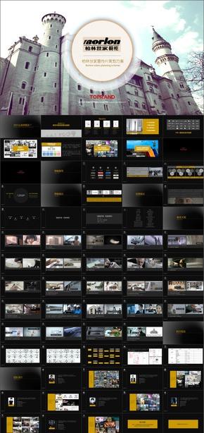 D-18柏林世家宣传片策划方案拍摄广告导演分镜