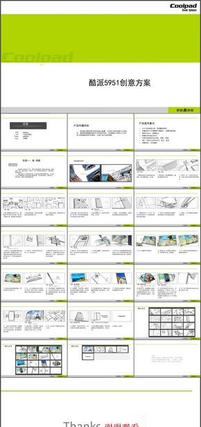 16.【动画参考学习模板】某科技公司产品宣传制作广告拍摄创意方案_脚本分解