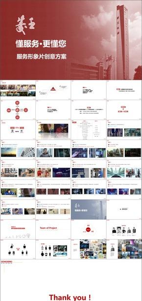 D-49菱王电梯服务形象片创意方案