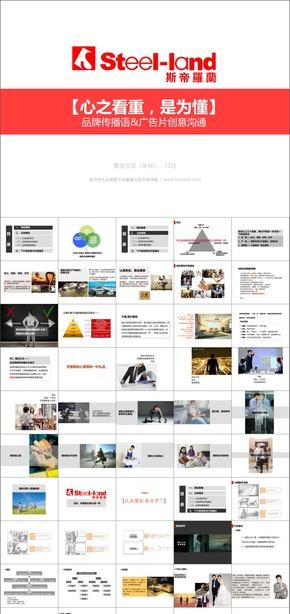 D-56品牌传播语&广告片创意沟通