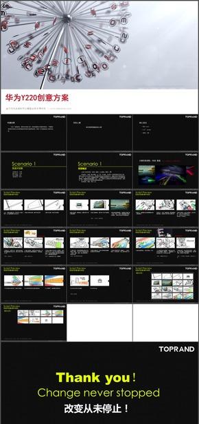 18.【动画参考学习模板】某科技公司低端手机动画宣传片创意方案设计师参考