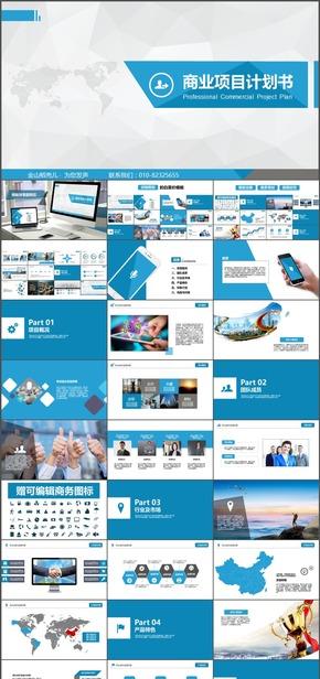 F-30—大气商业策划书创业计划项目投资PPT模板幻灯片-030