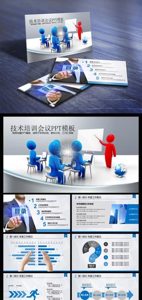 其他-15 团队合作团队建设团队精神企业培训企业文化培训公司培训技术培训会议PPT模板