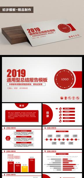 红色商务工作计划工作总结企业计划企业汇报工作汇报