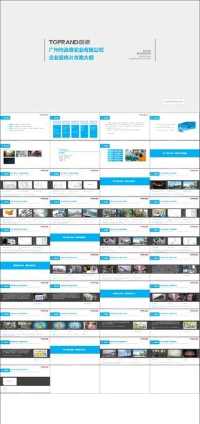 D-34广州市浪奇实业有限公司企业宣传片方案大纲