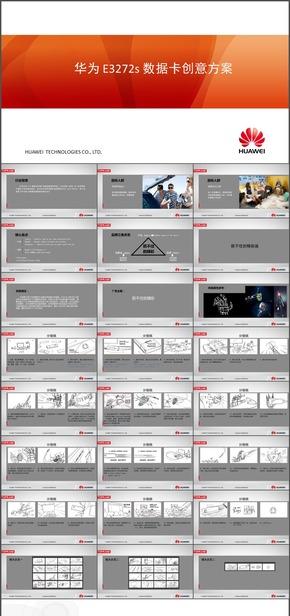 17.【动画参考学习模板】某科技公司产品数据卡创意方案分镜方案新媒体动画