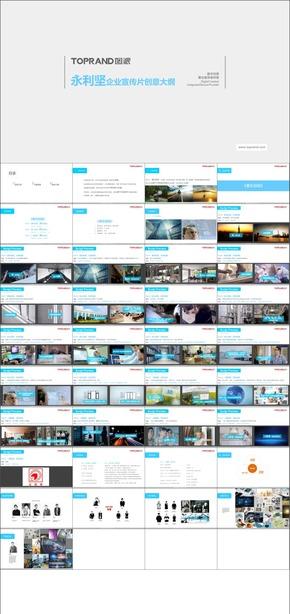 D-78永利坚企业宣传片创意大纲实用年中工作总结汇报PPT模板