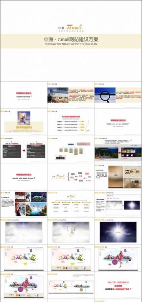 A-50中洲·πmall网站策房地产商业广场网站策划PPT学习作品分析