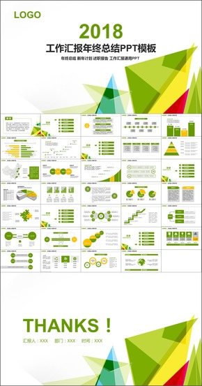 C-27绿色工作总结报告排版参考最新时尚工作总结汇报PPT模板