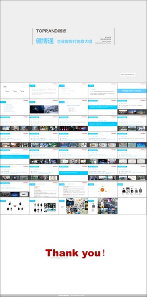 D-40健博通  企业宣传片创意大纲