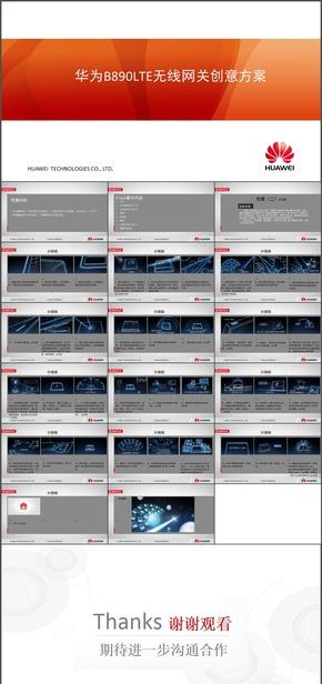 19.【动画参考学习模板】某科技公司动画短片广告创意方案动画设计师后期制作模板