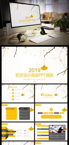 [精致]时尚高端大气简约公司宣传通用黄色模版