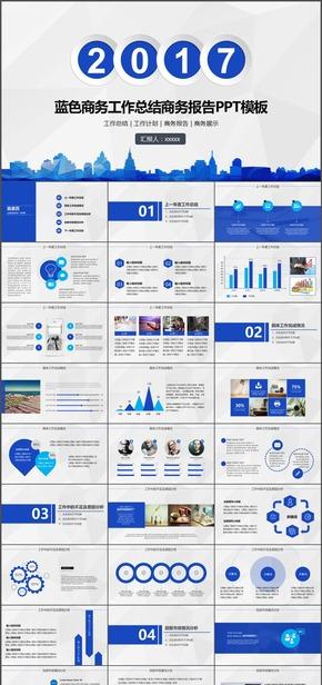 I180.简约实用总结计划年中工作报告商务展示企业推介PPT模板