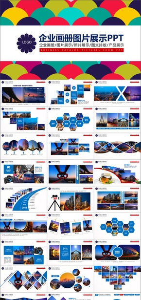 A-33企业宣传画册图片企业活动照片排版活动展示动态PPT模板活动策划