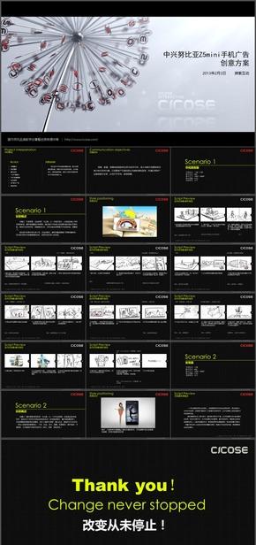 11.【动画参考学习模板】某品牌手机广告片创意脚本视频制作_参考学习