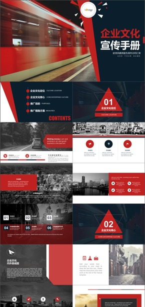 C-01-2017红色经典大气英文创业商业计划书PPT模板