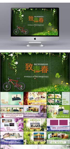 011.[相册]复古怀旧中国风画册式同学聚会电子卡片