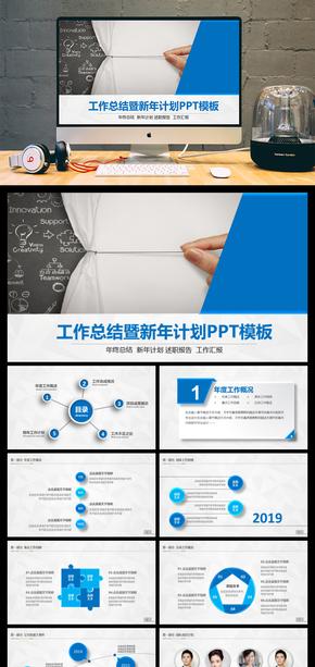 蓝色扁平化工作计划工作总结企业计划企业汇报工作汇报