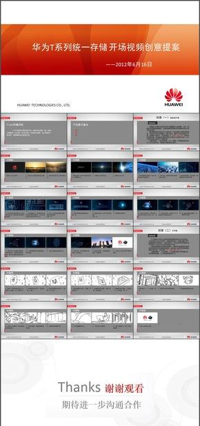 26.【动画参考学习模板】科技发布会开场视频创意方案分镜脚本