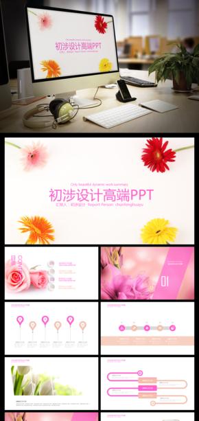 [精致]唯美小清新简约花卉花朵总结汇报通用PPT