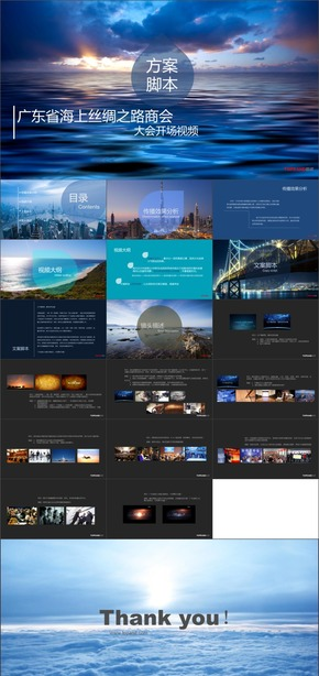 D-68丝路商会视频0923简约大气通用商务总结模板