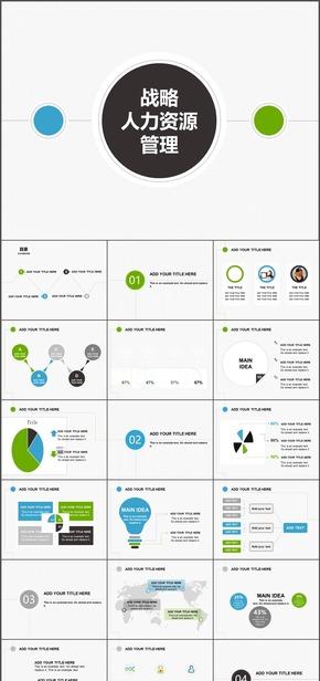 I067.人力资源企事业商务报告展览展示