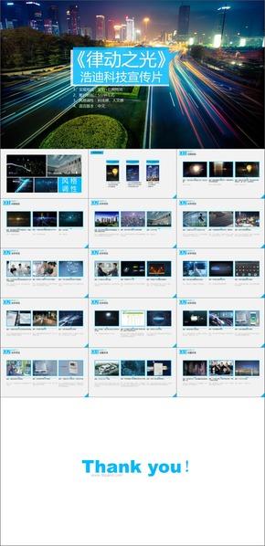 D-01《律动之光》浩迪科技宣传片品牌形象片影视方案