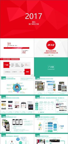 A-26-媒介包装方案腾讯广点通媒介资源介绍广告投放