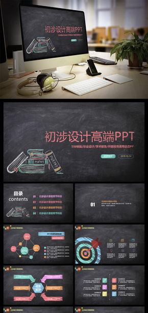 [精致]简约立体教育说课公开课PPT动态模板