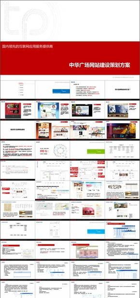 B-26中华广场网站建设策划方案地产行业策划网络