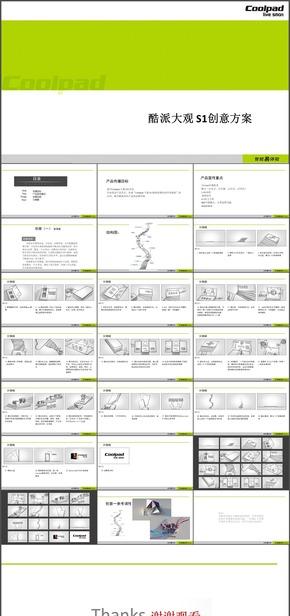 07.【动画参考学习模板】某品牌创意文案多媒体演示动画制作脚本参考