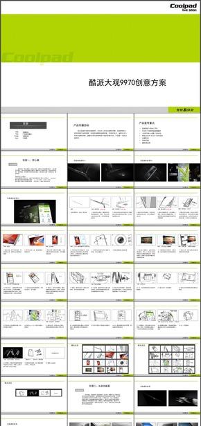 10.【动画参考学习模板】某品牌大观产品广告公司多媒体参考创意方案分镜