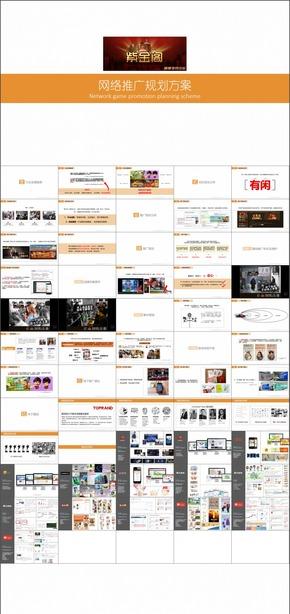 A-51紫金阁游戏网络推广规划方案PPT学习策划分享