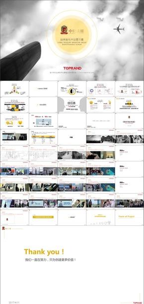 D-54目标受众心理洞察清新淡雅简洁商务办公企业宣传模板