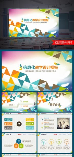 课件-012 简约教学设计信息化设计老师演讲说课大赛教学课件教学培训通用版PPT模板