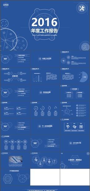 I105.多彩完整工作报告商务汇报新年工作计划年中年终工作总结述职报告ppt模板