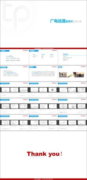 D-05-Folence广电运通企业形象宣传片影视广告拍摄分镜